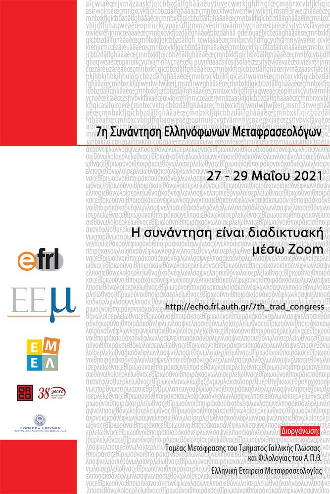 7η Συνάντηση Εργασίας Ελληνόφωνων Μεταφρασεολόγων
