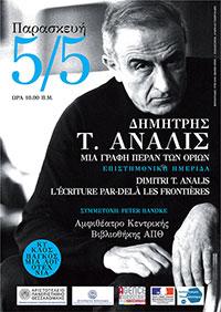 """Επιστημονική Ημερίδα - Κύκλος: Παγκόσμια λογοτεχνία """"Δημήτρης Τ. Άναλις – Μια γραφή εκτός ορίων"""""""